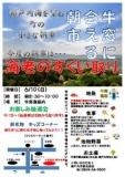 1572123 thum - 牛窓に会える朝市(6月)