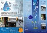 1596004 thum - 児島三大酒蔵歴史展