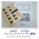 1497513 thum - NARD JAPAN認定資格【アロマ・アドバイザー講座】レッスン内容と実習内容
