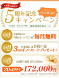 1579170 thum - 5周年記念キャンペーン!ナードアロマアドバイザー資格取得講座・合格祝い金3万円ギフト券・12月末まで