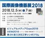 1579550 thum - 国際画像機器展2018 | 国内最大・最先端のマシンビジョンが集う展示会