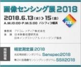 1590744 thum - 画像センシング展2018 | パシフィコ横浜にて開催 - 6月13(水)~15日(金)