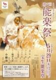 1591972 thum - 第7回 能楽祭