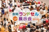 1592191 thum - 合同ランドセル展示会2018 大阪会場【1】