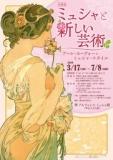 1592445 thum - 堺 アルフォンス・ミュシャ館(堺市立文化館)