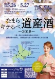 1595617 thum - 日本酒イベント!なまらキテるべ道産酒!