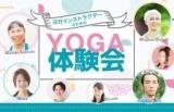 1596246 thum - 脱力ヨガ YOGA体験会【大阪限定イベント】