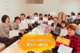 1596781 thum - 6/3【起業・転職】 渋谷のブックカフェで夢実現朝活やります! (夢カフェ)【東京都】