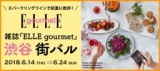 1596823 thum - 雑誌『ELLE gourmet』渋谷 街バル