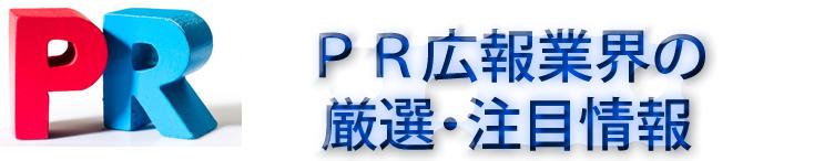 PR会社のプレスリリースでPR会社選びをお手伝い
