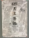 1597761 thum - 河崎天王祭