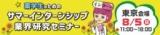 1597930 thum - 8/5(日)薬学生のためのサマーインターンシップ・業界研究セミナー』【東京会場】