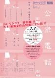 1598421 thum - 松本動監督短篇映画特集上映イベント( 第42回「月いちシエマ」特別篇 at シアターシエマ)