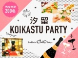 1598460 thum - 【200名募集!(平均190名)】7月 7日(土)汐留★イタリア街の名店『CIAO TOKYO』貸切Party♪飲み放題&料理付き!