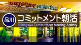 1598773 thum - 8/22 品川のカフェで朝活やります! (水曜コミットメント朝活・お茶代のみ) 【東京都】