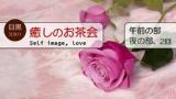 1598837 thum 1 - 7/30 癒しのお茶会 ~おしゃべりしながらセルフイメージをアップ!~ (目黒) 【東京都】