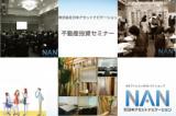 1599020 thum 1 - 7/21(土) ◆有楽町開催◆『区分と1棟アパートを比較!都内・地方エリア!物件、融資、CFの全容を解説いたします!!』