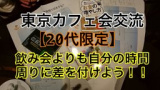 1599023 thum 1 - 【夜活】未来の働き方を考える。あなたの未来は環境と習慣で決まる 東京