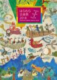 1599113 thum - はらむら古楽祭2018「中世音楽ライブ」