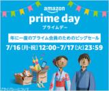 1599172 thum 1 - Amazon Prime Day(プライムデー) 2018