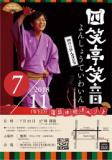 1599251 thum 1 - 落語体験イベント RAKUGO event