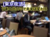 1599934 thum - 【東京夜活】『行動』こそ『最大のチャンス!』を生み出す~あなたが望む情報はここにあります~