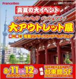 1600496 thum - ★8/11(土)12(日)フランスベッド 浅草『大アウトレット展!』