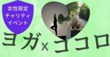 1600573 thum 1 - 【イベント】8/7 女性限定 チャリティヨガ&トークイベント:ヨガ×ココロ