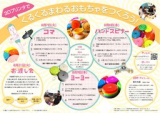 1600734 thum 1 - 【夏休み開催】3Dプリンタで、くるくるまわるおもちゃをつくろう! | 世田谷ハツメイカー研究所【東京・三軒茶屋・ロボット・プログラミング教室・世田谷ものづくり学校】