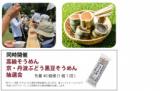 1600768 thum 1 - ~ひんやり国産青竹の香りで楽しむ~ 流しそうめん&竹コップ作り   駒沢公園ハウジングギャラリー