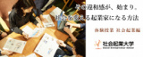 1601373 thum 1 - 【参加無料】8/11(土)その違和感が、始まり。 社会を変える起業家になる方法 体験授業 社会起業編【夜開催】