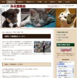 1603093 thum 1 - 里親会(犬猫譲渡会)