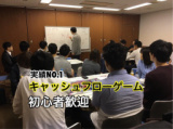 1604238 thum - 初心者向実績NO.1 東京キャッシュフローゲーム会 知識に投資。お金の基礎知識を学ぼう