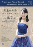 1605553 thum - 井上ゆう香ピアノリサイタル/タカギクラヴィア松濤サロン