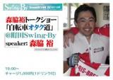 1605809 thum - 森脇裕トークショー「自転車オタク道」@町田Swing-By