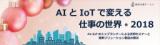 1606213 thum - AIとIoTで変える仕事の世界 2018