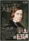 1606239 thum 1 - 練馬区演奏家協会コンサート シューマン大好き!