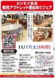 1606489 thum 1 - ★11/17(土)18(日)カリモク家具鶴見アウトレット『理由(ワケ)ありフェア!』