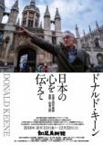 1607005 thum - ドナルドキーン 日本の心を伝えて 宮澤正明写真展・書籍・映像公開