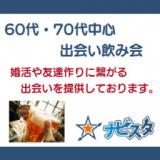 1608927 thum 1 - 60代70代中心津田沼駅前出会い飲み会
