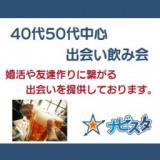 1608931 thum - 40代・50代 千葉駅前出会い飲み会