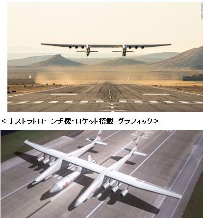 0415 09 1 - 世界最大の高空衛星発射の双胴機 試験飛行に成功/米ストラトローンチ社