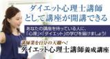 1618129 thum - 【締切8/29!】9/1(日)@品川 【ダイエット心理士・プロ・講師】セット講座