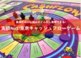 1619751 thum 1 - [いつまで会社で歯車続けますか?】実績NO1!東京キャッシュフローゲーム