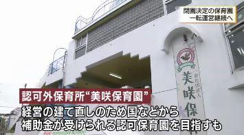 0711 03 1 - 浦添市 閉鎖決定した美咲保育園 継続へ