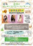 1624041 thum - 夏休み わくわくファミリーコンサート 1stステージ