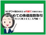 1624043 thum - はじめての株価指数取引~「くりっく株365」入門編~