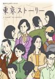 1625579 thum - 劇団青年座第239回公演『東京ストーリー』