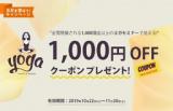 1629224 thum 1 - 1000円オフクーポン!プレゼント!