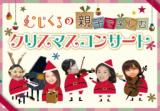 1631689 thum 1 - むじくるの「親子で楽しむクリスマスコンサート」埼玉蕨公演